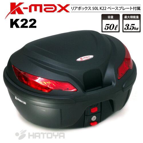 7/31まで特価 在庫あり 送料無料 K-MAX 50Lの大型サイズ バイク用 リアボックス トップケース K22 ...