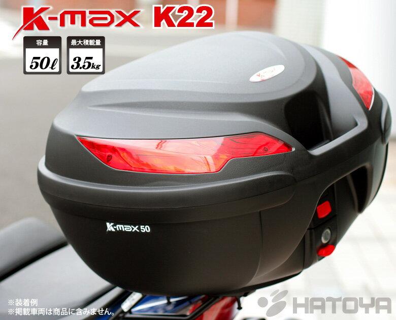 在庫あり 送料無料 K-MAX 50Lの大型サイズ バイク用 リアボックス トップケース K22 50L ベースプレート着脱可能