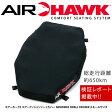 エアホーク2 クルーザーS スモールサイズ AIRHAWK2 [SMALL CRUISER]ツーリングシート エアークッションシートカバー ハーレー