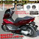 【あす楽】ホンダ 新型PCX用アルミステップボード STEPBOARD...