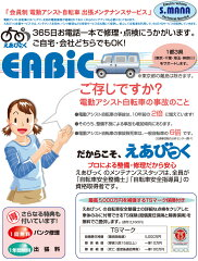 会員制電動アシスト自転車出張メンテナンスサービス『えあびっく』※対象地域は1都3県(東京、埼玉…