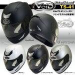 【送料無料】ヘルメットバイクフルフェイスヘルメットVOID(ボイド)TS-41ソリッドモデルTS41THH