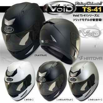 Full face helmets for bike VOID (void) TS-41 solid models