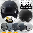 送料無料 パイロットスタイル ジェット ヘルメット インナーサンバイザー付 G-237 SUM-WITH パイロットヘルメット G237 Gシリーズ