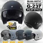 【送料無料】パイロットスタイルジェットヘルメットインナーサンバイザー付G-237SUM-WITHパイロットヘルメットG237Gシリーズ