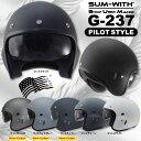 パイロットスタイル ジェット ヘルメット インナーサンバイザー付 G-237 パイロットヘルメット おしゃれ かっこいい G237 Gシリーズ 【新生活応援】・・・