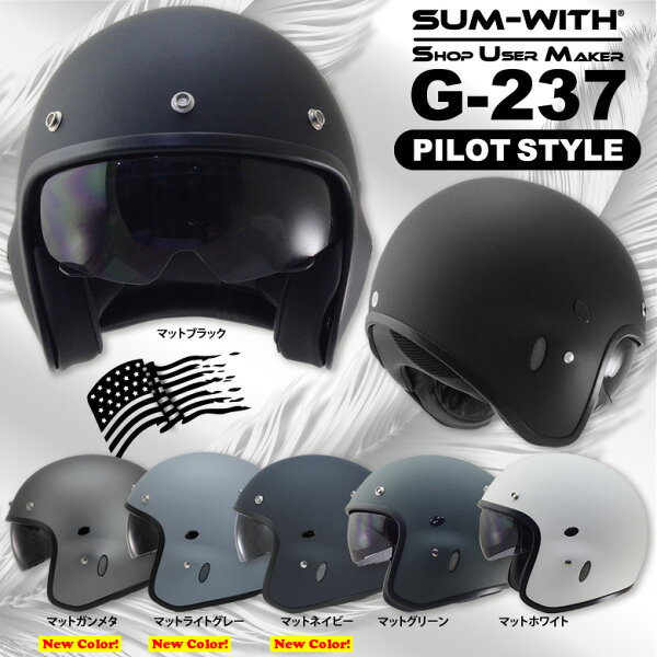 パイロットスタイルジェットヘルメットインナーサンバイザー付G-237パイロットヘルメットおしゃれかっこいいG237Gシリーズ 新