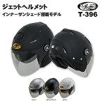 8/31まで特価 ジェットヘルメット VOID(ボイド)T-396 インナーサンシェード搭載モデル バイクヘルメット T396 THH