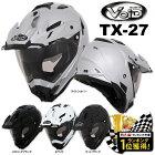 VOIDオフロードバイクヘルメットTX-27インナーサンシェード搭載《ボイドワンタッチバックルで便利THHTX27》