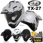 8/31まで特価 送料無料 VOID オフロード バイク ヘルメット VOID ボイド TX-27 インナーサンシェード搭載 ワンタッチバックルで便利 TX27 THH