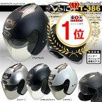 送料無料 ランキング常連大人気モデル バイク ジェットヘルメット VOID T-386 インナーサンシェード搭載ヘルメット 定番 T386 THH