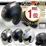 ハロウィンセール!送料無料 ランキング常連大人気モデル バイク ジェットヘルメット VOID T-386 インナーサンシェード搭載ヘルメット 定番 T386 THH