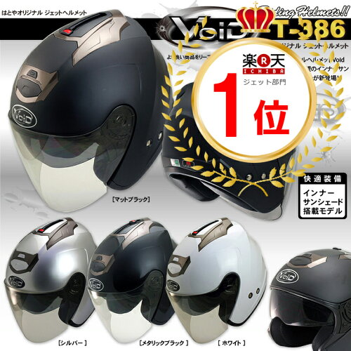 送料無料/ランキング常連大人気モデル/バイク/ジェットヘルメット/VOID/T-386/インナーサンシェー...