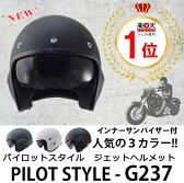 【大感謝価格!!】Gシリーズ G237【送料無料】パイロットスタイル アメリカン ハーレー  ジェットヘルメット インナーサンバイザー付 ジェットヘルメット バイク用 アメリカン ハーレー ストリート パイロットヘルメット