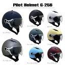 バイク用 パイロットヘルメット ダブルシールド搭載 G-256 SG/PSC認定 おすすめ 人気 ジェットヘルメット バイク用品SUM-WITH Gシリーズ