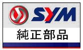 【取寄品】【SYM】【RV180JP/EFI/RV125i/JP/EFI用】【SYM】【サンヤン】RV180JP/EFI・RV125i/JP...