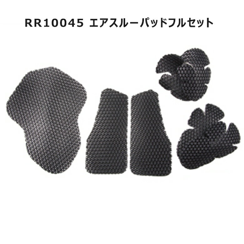 【ラフアンドロード】【ROUGH&ROAD】RR10045 エアスルーパッドフルセット【RR10045】【ラフ&ロード】画像