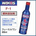 在庫あり/WAKOS ワコーズ F-1 フューエルワン 300ml 【F112】