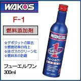 在庫あり/WAKOS/ワコーズ/F-1/フューエルワン/300ml/F112