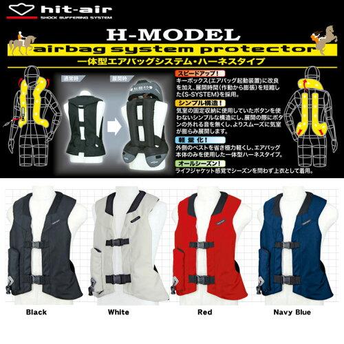 乗馬用/hit-air/ヒットエアー/H-MODEL/ブラック/H-M(Medium/M〜2XL対応)一体型エアバッグシステム...