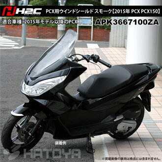 Inventory available in HONDA PCX for windshield smoked APK3667100ZA naclvisor applicable