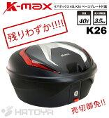 【特価販売中!】【在庫あり】K-MAX バイク用 リアボックス K26 限定品赤レンズ 40L トップケース