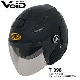 7/31まで特価 ジェットヘルメット/VOID(ボイド)/T-396/インナーサンシェード搭載モデル