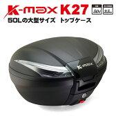 在庫あり K-MAX K-27 50Lの大型サイズ バイク用 リアボックス トップケース クリアレンズ K27 50L ベースプレート着脱可能