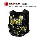 【正規品】【SCOYCO】AM06ATTACKモトクロスボディプロテクターAM05のグラフィックモデル【スコイコ】