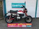 【諸費用コミコミ価格】中古 ホンダ モンキー125 HONDA