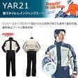 【ヤマハ】YAR21 スクーターレイン ジャンプスーツ 新スタイル 上下ワンピースタイプ バイクメーカーが作ったバイク専用品 レインウェア レインコート レインスーツ バイク