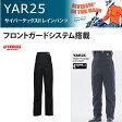 【ヤマハ】YAR25 サイバーテックスII レインパンツ フロントガードシステム搭載 レインウェア レインコート レインスーツ バイク