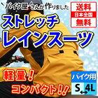 送料無料軽量ストレッチレインスーツHR-001/レインウェアWIDESOURCEワイドソース/ストレッチ性のある軽量レインスーツ
