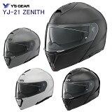 バイクシステムヘルメットYAMAHA(ヤマハ)YJ-21 ZENITH 90791-2367フルフェイス Y's Gear ワイズギア ゼニス サンバイザー付き 初心者 セール