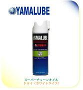 【YAMAHA】 YAMALUBE ヤマルーブ スーパーチェーンオイル ドライ(ホワイトタイプ) 500ml【90793-40071】