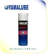 【YAMAHA】【ヤマハ】【YAMALUBE】【ヤマルーブ】スーパーチェーンクリーナー 500ml【90793-40081】