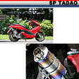 【SP忠男】【SP TADAO】【マフラー】【PCX150(JBK-KF12)】PURE SPORT SilentVersion ゴールドエンブレム TitanBlue【PC1-GE-12】【送料無料】