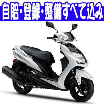 【諸費用コミコミ特価】17 YAMAHA CYGNUS-X SR ヤマハ シグナスX SR 【はとやのバイクは乗り出し価格!全額カード支払OK!】