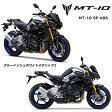 【国内向新車】【バイクショップはとや】17 YAMAHA MT-10 SP ABS ヤマハ MT-10 SP ABS