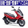 【国内向新車】【バイクショップはとや】17 HONDA PCX150(two-tone) ホンダ PCX150(ツートーン)