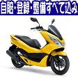 【国内向新車】【バイクショップはとや】17 HONDA PCX150 ホンダ PCX150