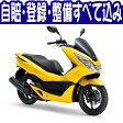 【国内向新車】【バイクショップはとや】17 HONDA PCX ホンダ PCX