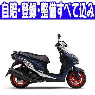 【諸費用コミコミ特価】18 YAMAHA CIGNUS-X SR ヤマハ シグナス-X SR 【はとやのバイクは乗り出し価格!全額カード支払OK!】