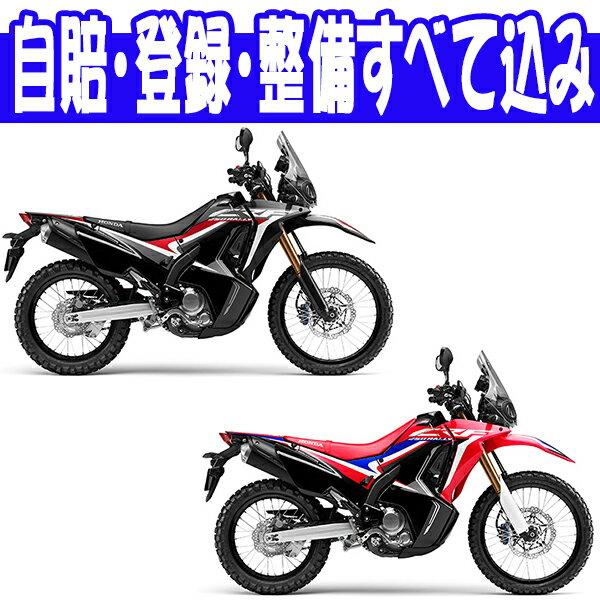 126cc~250cc, CRF250R 19 Honda CRF250 RALLY Type LD CRF250 RALLY Type LD