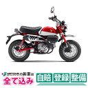 【総額】【国内向新車】【バイクショップはとや】20 Honda Monkey125 ホンダ モンキー125