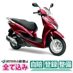 【総額】【国内向新車】【バイクショップはとや】21 HONDA LEAD125 ホンダ リード125