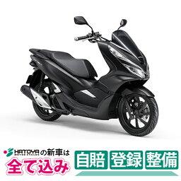 【総額】【国内向新車】【バイクショップはとや】20 Honda PCX150 ABS Limited ホンダ PCX150 ABS 限定モデル