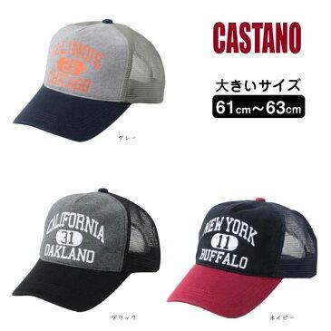 【定形外郵便可】CASTANO カレッジメッシュキャップ 3Lサイズ〜4Lサイズ 大きいサイズ 野球帽 ベースボールキャップ コットンキャップ 紫外線対策 UVケア 日よけ メンズ 男性 アメカジ 春夏秋 メール便 カスターノ 100-132326 帽子