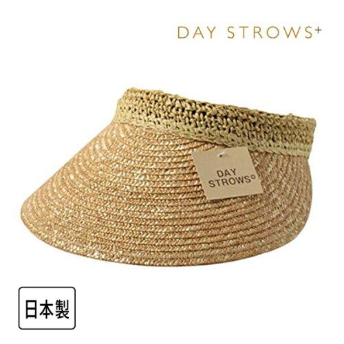 石田製帽 DAY STROWS+ 日本製 ストロークリップサンバイザー バイザー カチューシャ 麦わら帽子 ス...