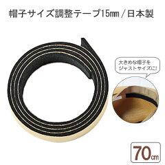 [まとめ買いでお得][3個で1個おまけ]【日本製】帽子サイズ調整テープ[15mm]ハット調整テープ/インナーバンド/大きいサイズ/小さいサイズ/メンズ/男性/レディス/女性/キッズ/ベビー/帽子≪楽天ランキング入賞≫